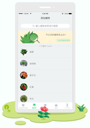 Mi Home plants database